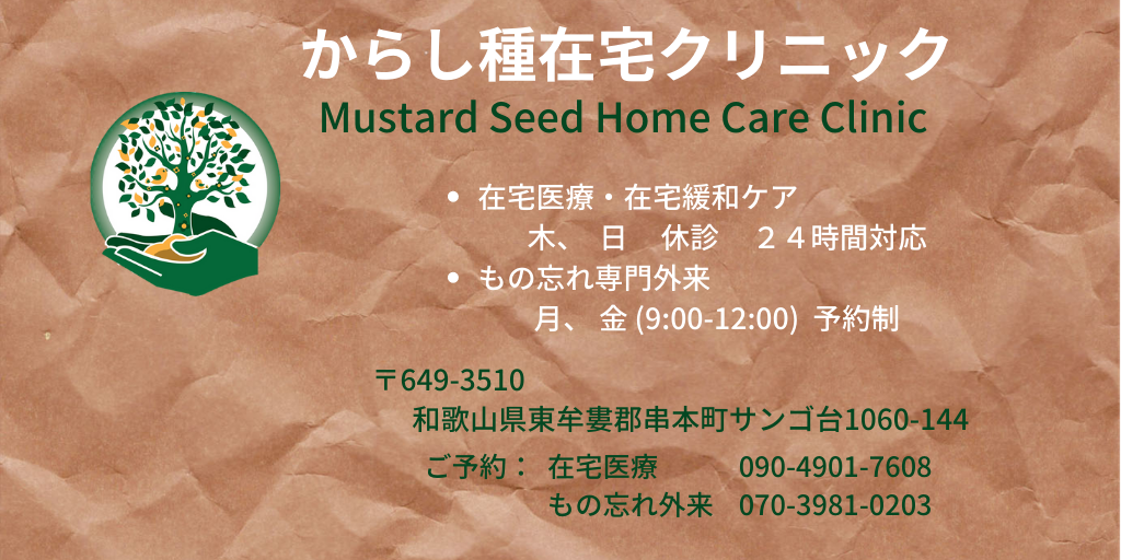 """New """"Mustard Seed Home Care Clinic"""" is open!"""